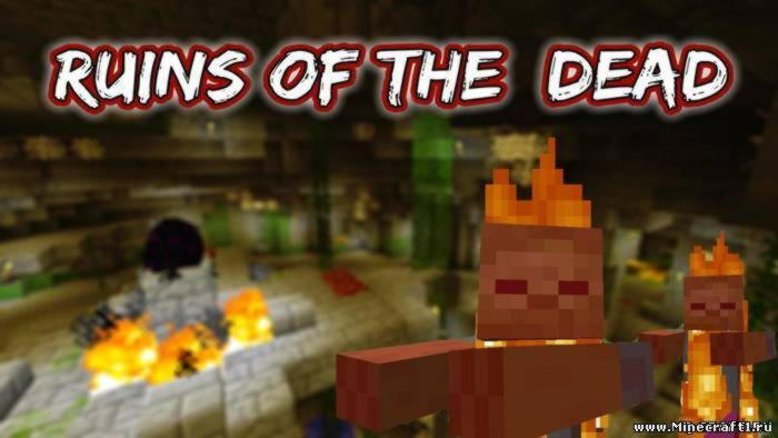 Ruins of the Dead  карта для minecraft 1.5.2