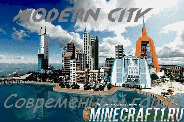 Современный город карта для Minecraft 1.5.2