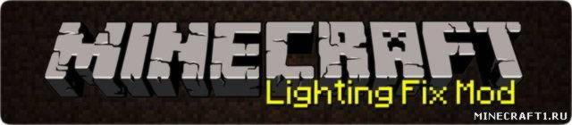 Мод Lighting Fix для Minecraft 1.7.2