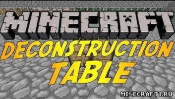 Мод Deconstruction Table для Minecraft 1.7.2