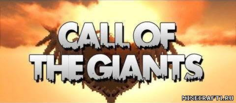 Карта для minecraft Call of The Giants