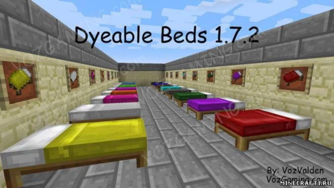 Мод Dyeable Beds для Minecraft 1.7.2