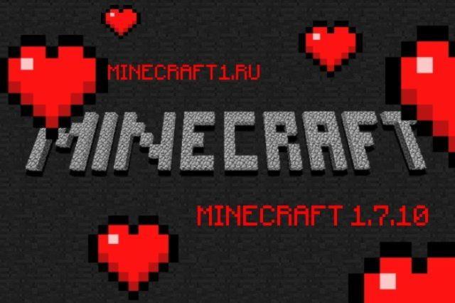 Скачать minecraft 0.7.10 бесплатно
