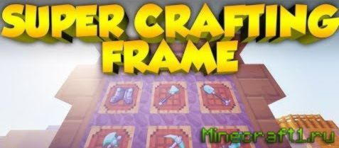 Мод Super Crafting Frame для minecraft 1.7.10