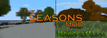 Мод The Seasons Mod для Minecraft 1.7.10