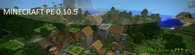 Скачать  Minecraft Pocket Edition 0.10.5 - на планшет, на телефон Android