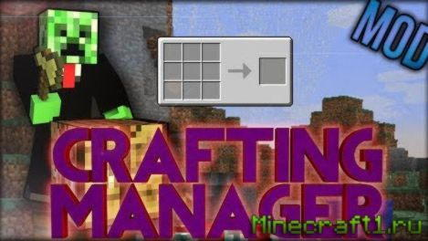 Мод CraftingManager для Minecraft 1.7.10