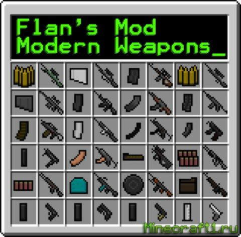 Мод Flan's Modern Weapons Pack для minecraft 1.7.10