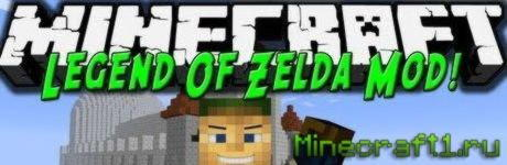 Мод Legend of Zelda для Minecraft 1.7.10
