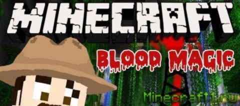 Мод Blood Magic для Minecraft 1.9.2