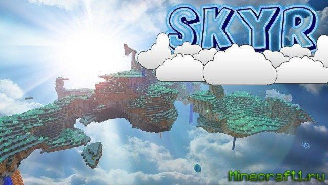 Скачать мод Field of Dimensions - Skyr для minecraft 1.7.10