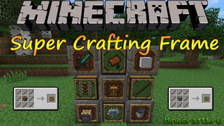 Мод Super Crafting Frame для Minecraft 1.9.4