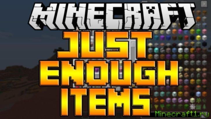 Мод Just Enough Items (JEI) для Minecraft [1.10.2]