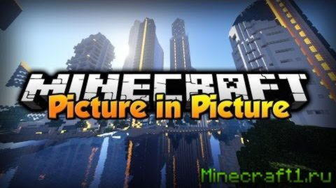 Мод Picture in Picture для Minecraft 1.10.2