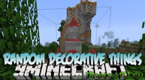 Мод Random Decorative Things для Minecraft 1.10.2