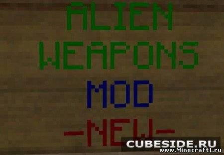 O-ALIEN-WEAPONS-O
