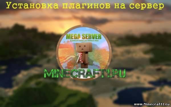 Как установить плагины на сервер minecraft
