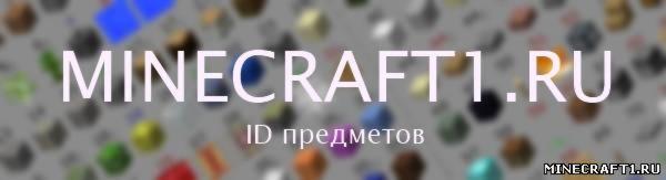 ID предметов minecraft 1.8.3/ 1.8.1 / 1.7.4 / 1.6.4 / 1.5.2