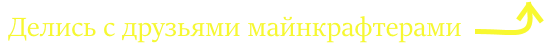 """Поделиться файлом Скачать карту """"Последняя надежда"""" для Minecraft 1.12/.11 с друзьями"""