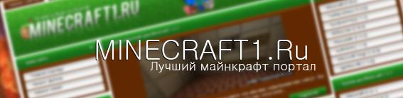 minecraft портал в целях новичков
